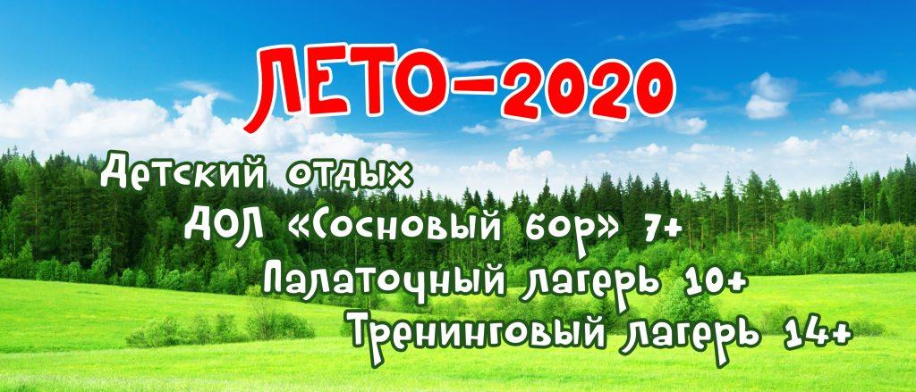 Летние лагеря-2020