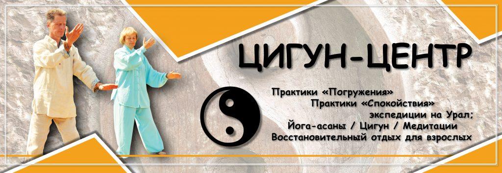 Цигун для начинающих в Кирове