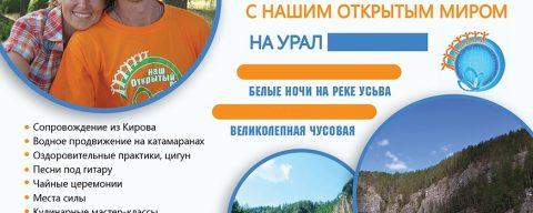 Экспедиции на Урал из Кирова