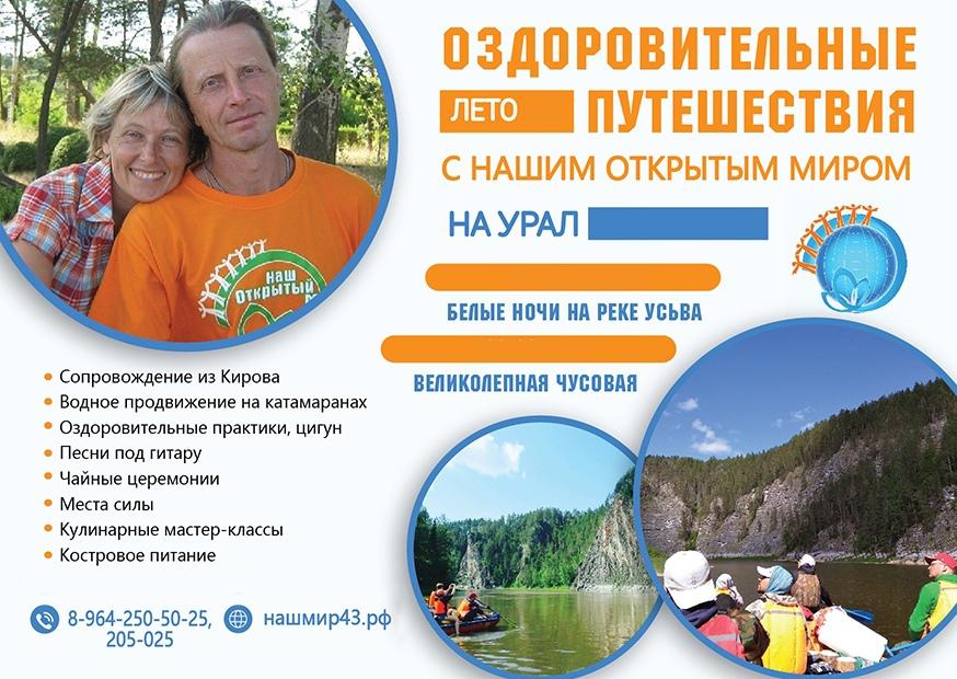 Экспедиции на Урал