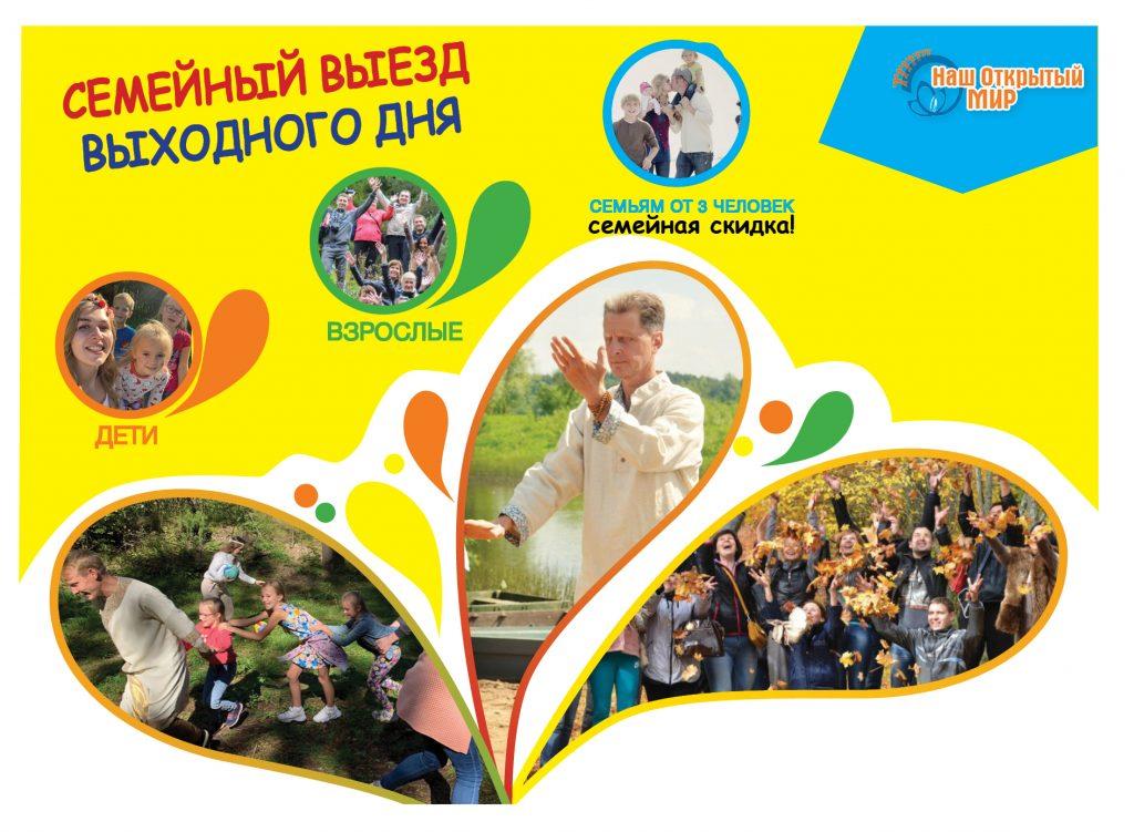семейный выезд выходного дня Киров